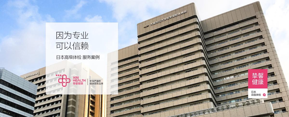 夏天去日本旅游,体验日本高级体检