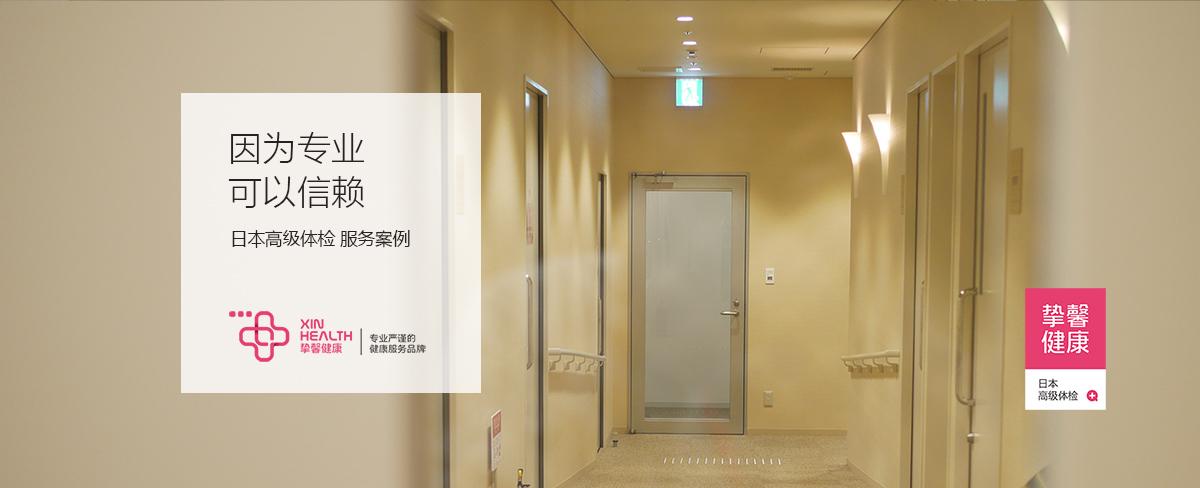 初秋感受日本体检,一切都舒适