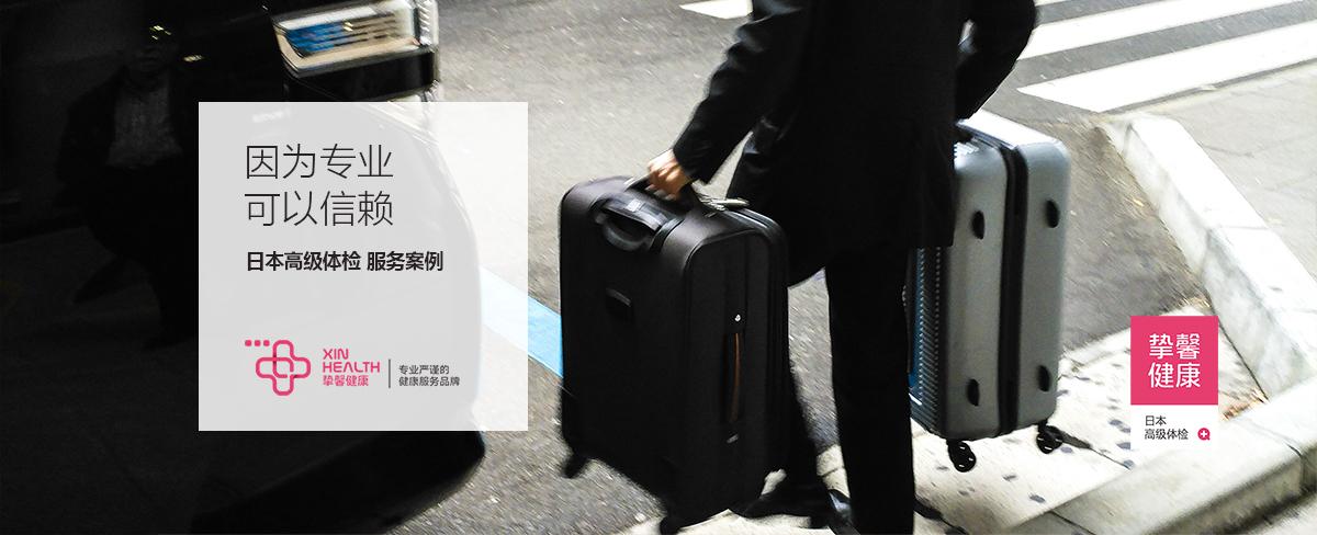 回馈员工的日本体检旅游福利